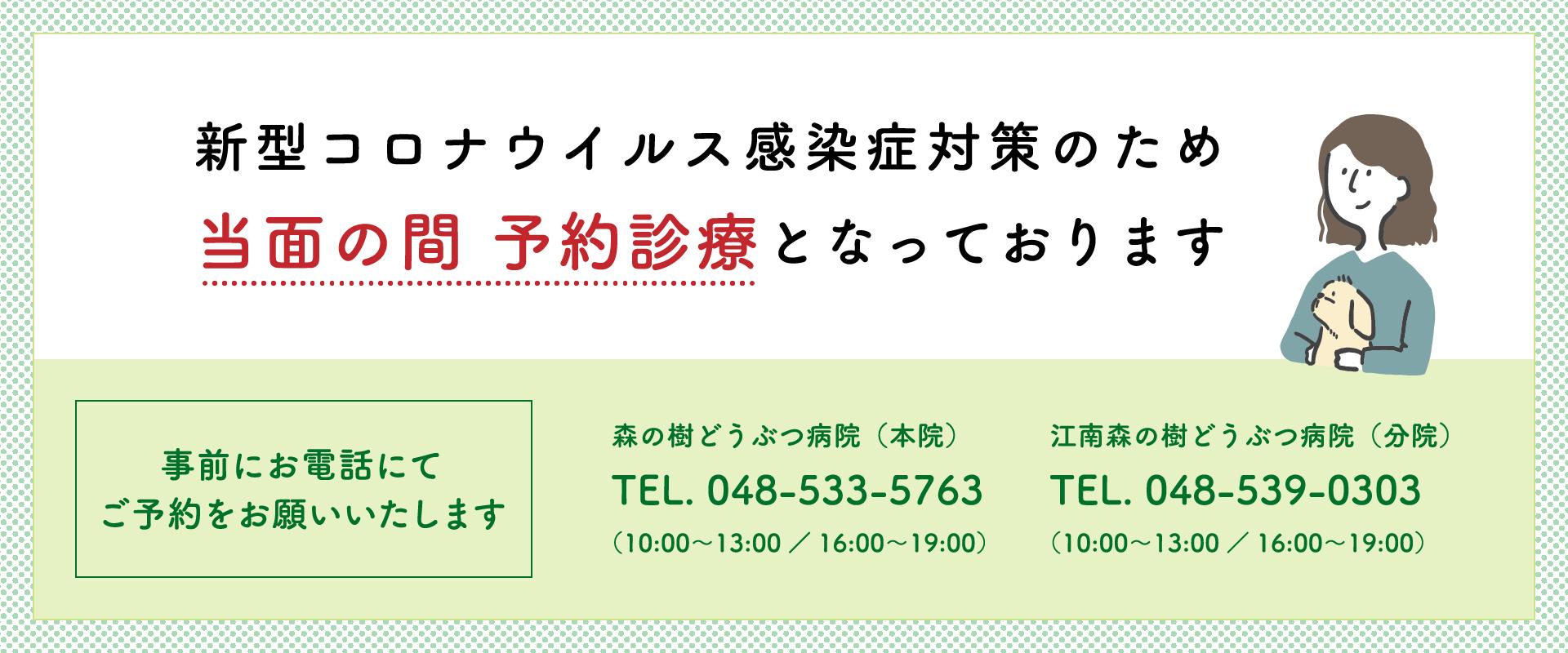 県 新型 ウイルス 埼玉 病院 コロナ